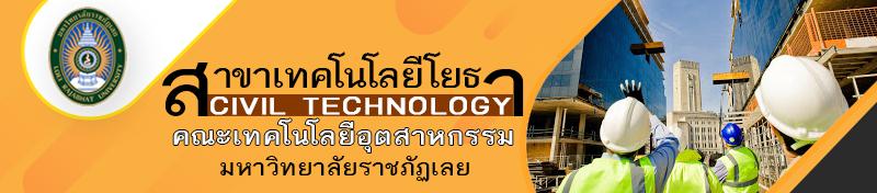 สาขาวิชาเทคโนโลยีโยธา CIVIL|LRU
